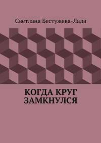 Бестужева-Лада, Светлана  - Когда круг замкнулся