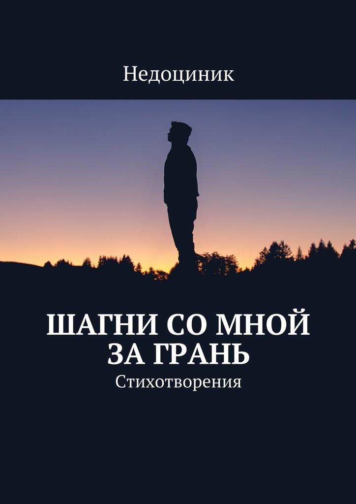 Недоциник Шагни сомной загрань ник шпанов первый удар сборник