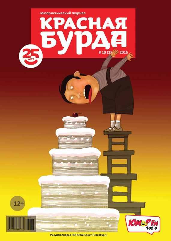 Отсутствует Красная бурда. Юмористический журнал №10 (255) 2015 отсутствует красная бурда юмористический журнал 03 248 2015