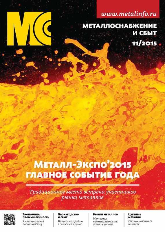 Отсутствует Металлоснабжение и сбыт №11/2015 отсутствует металлоснабжение и сбыт 01 2017