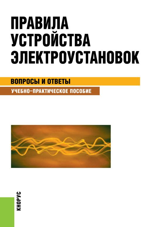 Светлана Бодрухина Правила устройства электроустановок. Вопросы и ответы электрооборудование lm1875t lm675 tda2030 tda2030a pcb diy