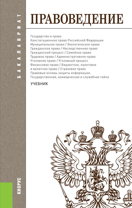 М. Б. Смоленский Правоведение