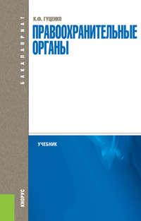 Гуценко, Константин  - Правоохранительные органы