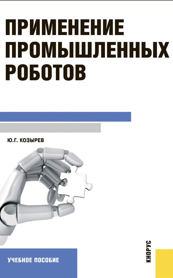 Юрий Козырев Применение промышленных роботов машины и оборудование машиностроительных предприятий