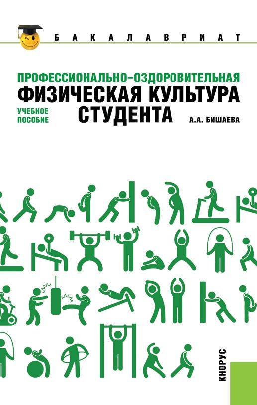доступная книга Альбина Бишаева легко скачать