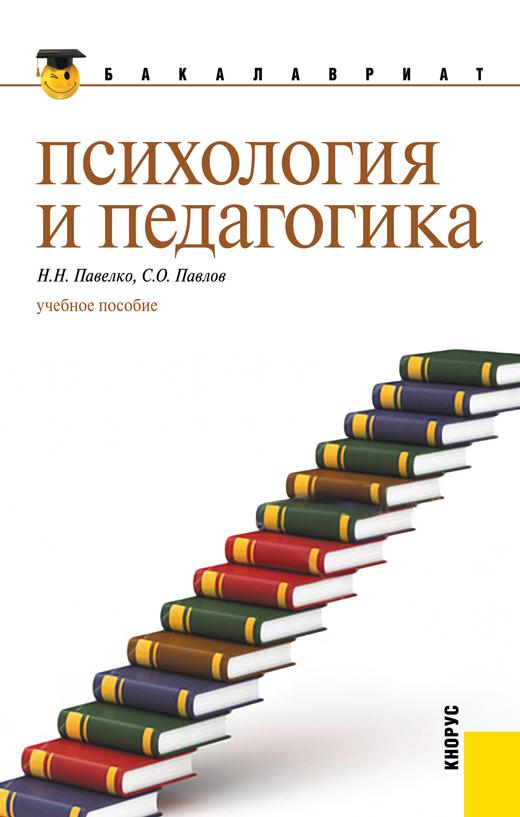 Надежда Павелко Психология и педагогика атаманенко и шпионское ревю
