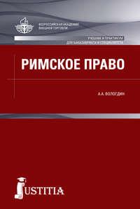 Вологдин, Александр  - Римское право