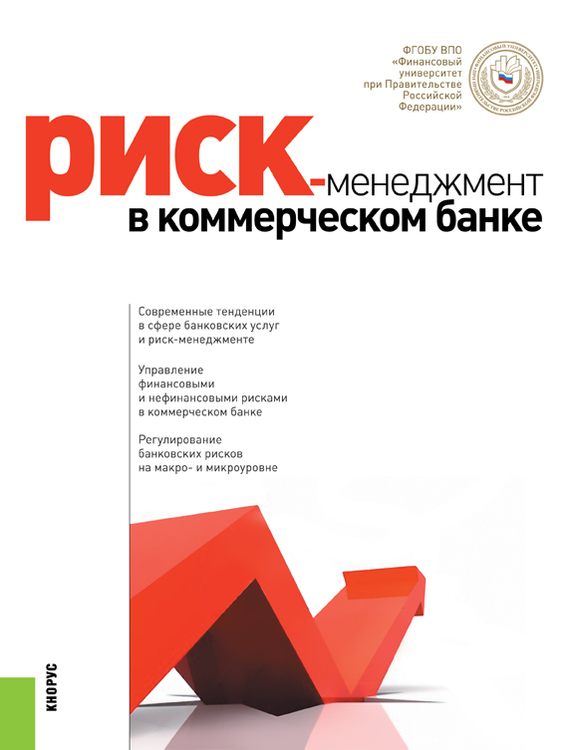 Ирина Ларионова Риск-менеджмент в коммерческом банке  н в горелая организация кредитования в коммерческом банке