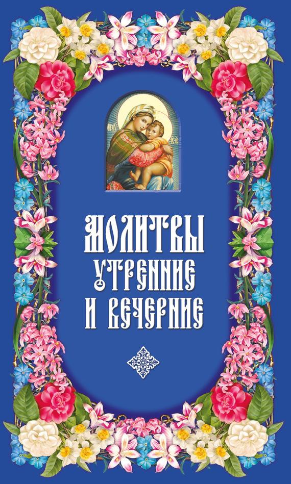 Сборник Молитвы утренние и вечерние вечерние платья в старом осколе