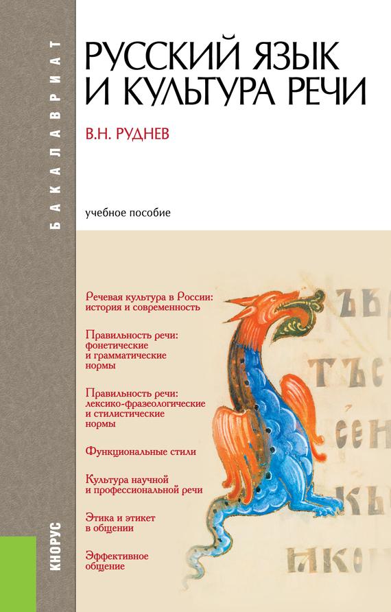 Владимир Руднев Русский язык и культура речи