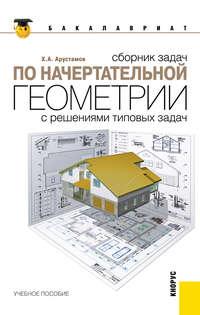 Арустамов, Христофор  - Сборник задач по начертательной геометрии. С решениями типовых задач