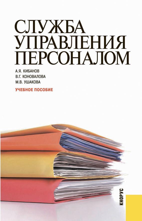 Скачать Служба управления персоналом бесплатно Ардальон Кибанов
