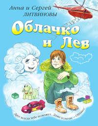 Литвиновы, Анна и Сергей  - Облачко и Лев