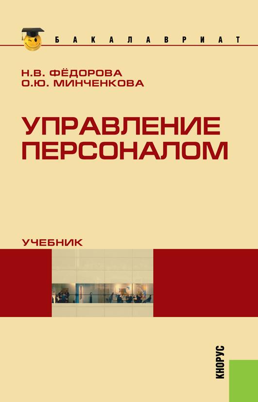 цена на Ольга Минченкова Управление персоналом