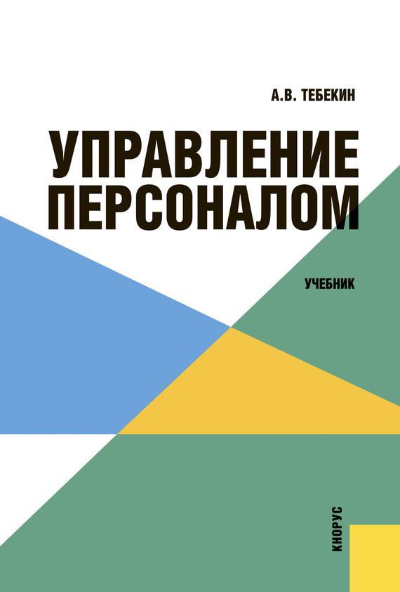 Алексей Тебекин Управление персоналом