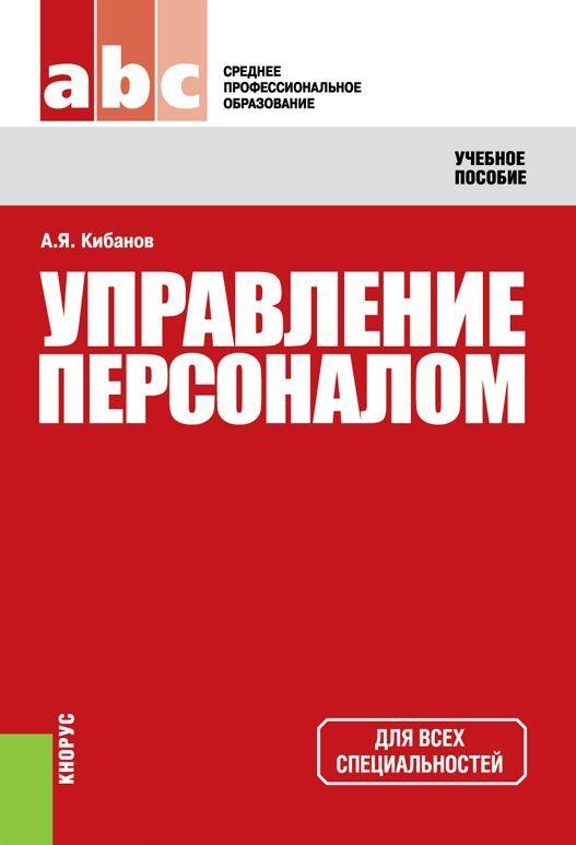 Ардальон Кибанов Управление персоналом