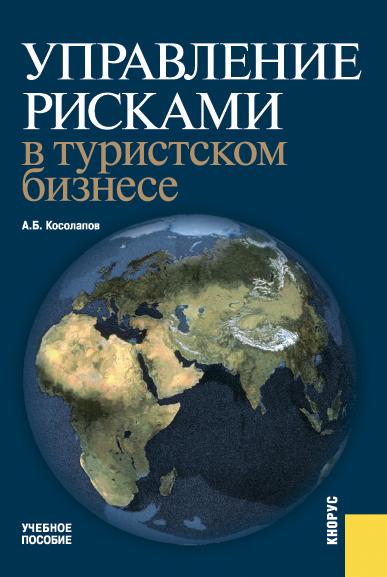 скачать книгу Александр Косолапов бесплатный файл