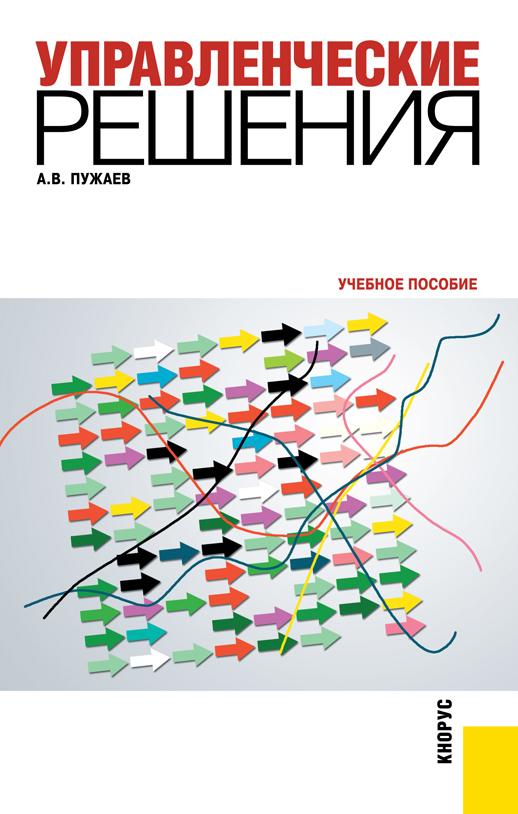 Александр Пужаев Управленческие решения