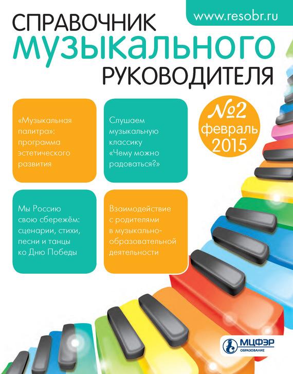 Справочник руководителя дошкольного учреждения № 1 2015