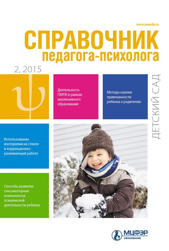 Справочник педагога-психолога. Детский сад № 4 2015