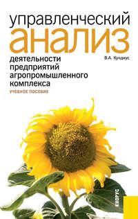 Кундиус, Валентина  - Управленческий анализ деятельности предприятий агропромышленного комплекса