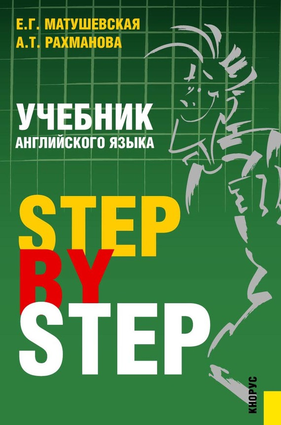 Скачать Учебник английского языка. Step by step бесплатно Елена Матушевская