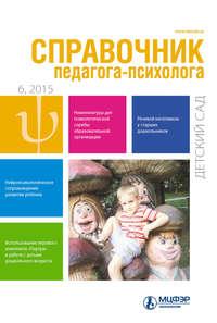 Отсутствует - Справочник педагога-психолога. Детский сад № 6 2015