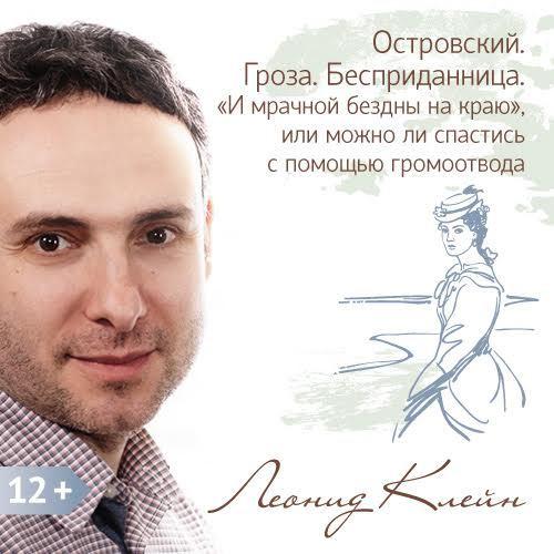 интригующее повествование в книге Леонид Клейн