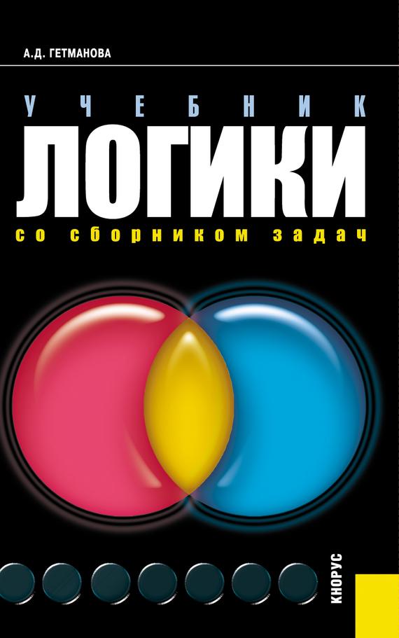 доступная книга Александра Гетманова легко скачать