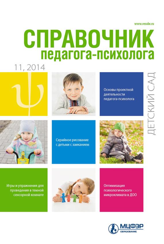 Отсутствует Справочник педагога-психолога. Детский сад № 11 2014 цена