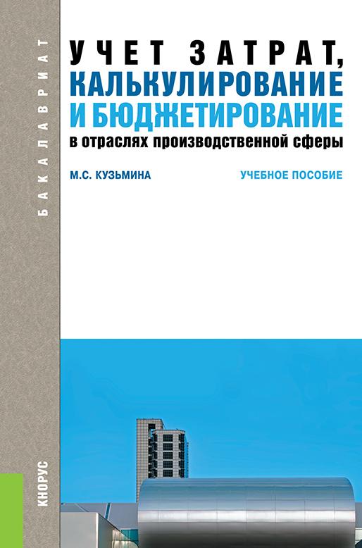 Марина Кузьмина Учет затрат, калькулирование и бюджетирование в отраслях производственной сферы связь на промышленных предприятиях