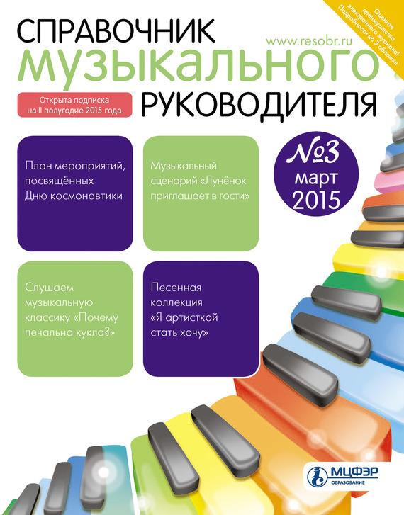 Отсутствует Справочник музыкального руководителя № 3 2015