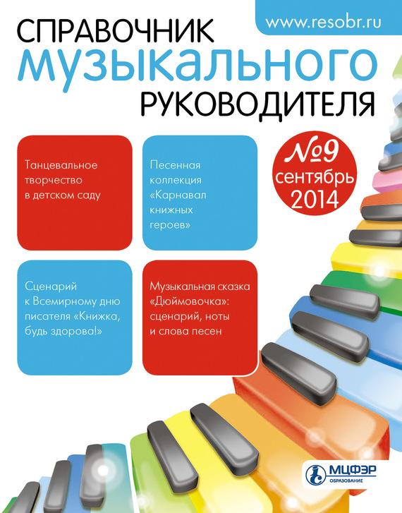 Отсутствует Справочник музыкального руководителя № 9 2014 консультирование родителей в детском саду возрастные особенности детей