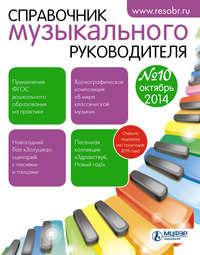 Отсутствует - Справочник музыкального руководителя № 10 2014
