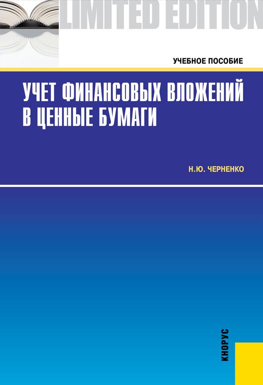 Наталия Черненко Учет финансовых вложений в ценные бумаги