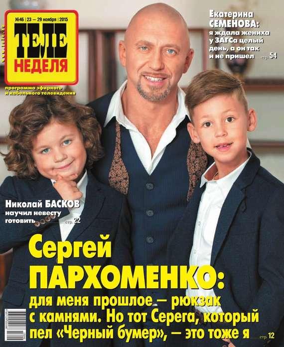 Теленеделя. Журнал о знаменитостях с телепрограммой 46-2015