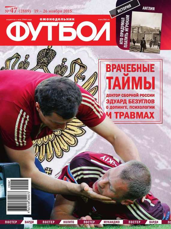 Футбол 47-2015