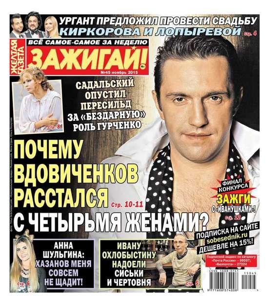 Скачать Желтая газета 45-2015 бесплатно Редакция газеты Желтая газета