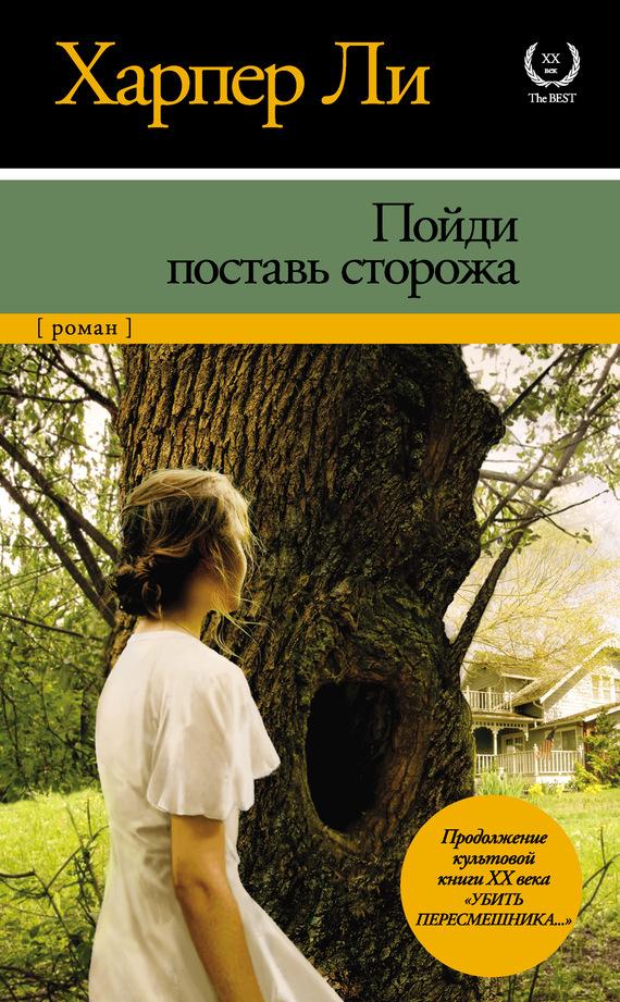 Обложка книги Пойди поставь сторожа, автор Ли, Харпер