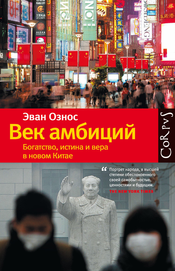 Обложка книги Век амбиций. Богатство, истина и вера в новом Китае, автор Ознос, Эван