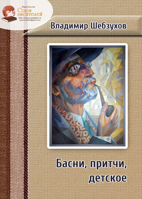 Владимир Шебзухов - Басни, притчи, детское