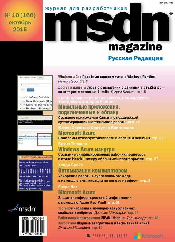 MSDN Magazine. Журнал для разработчиков. №10/2015 от ЛитРес