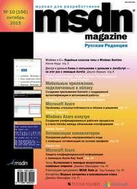 Отсутствует - MSDN Magazine. Журнал для разработчиков. №10/2015