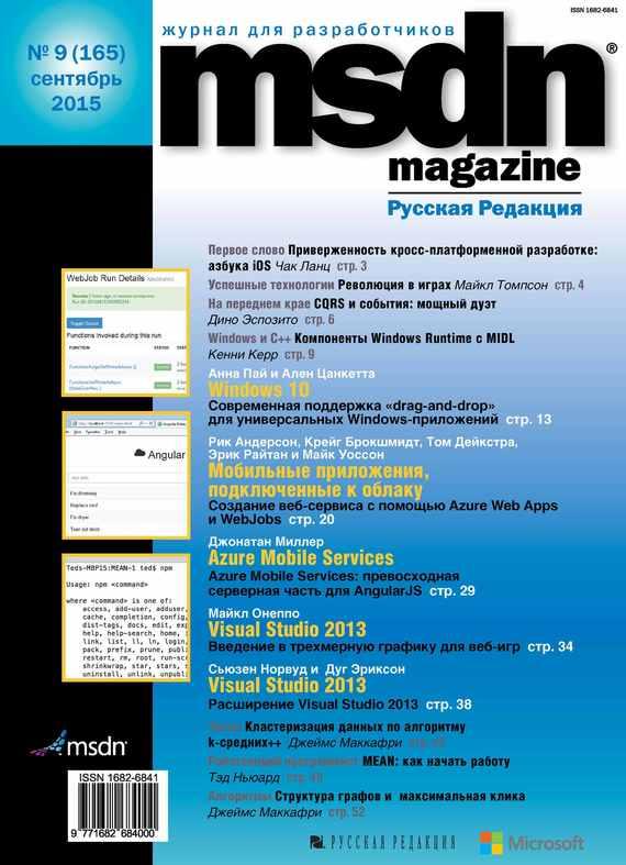 Обложка книги MSDN Magazine. Журнал для разработчиков. №09/2015, автор Отсутствует