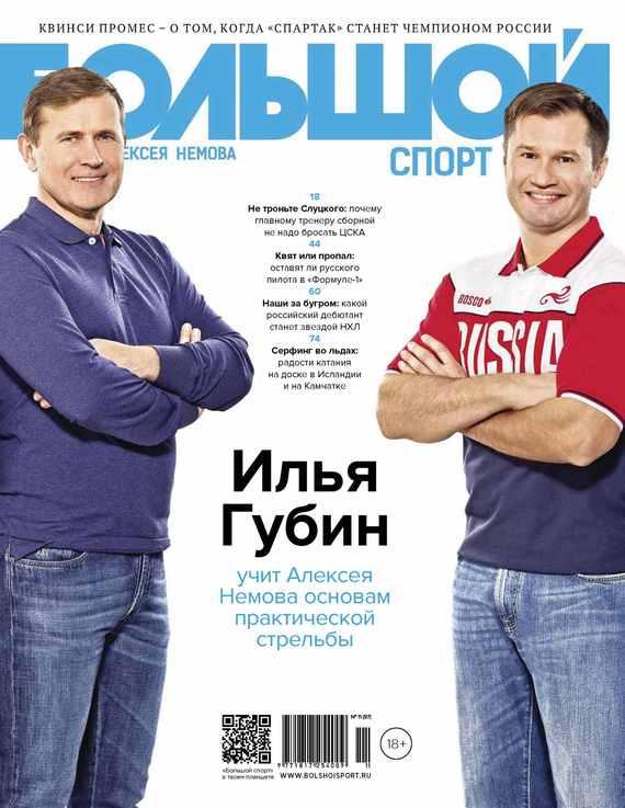 Отсутствует Большой спорт. Журнал Алексея Немова. №11/2015 oodji спорт журнал
