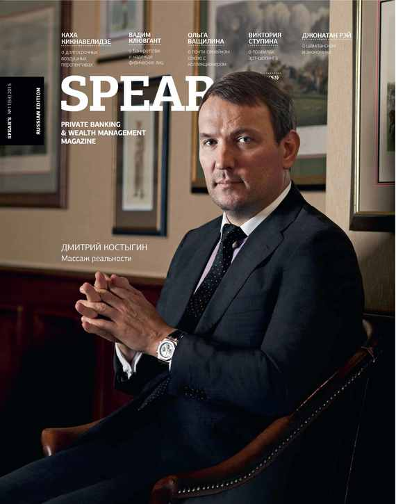 Отсутствует Spear's Russia. Private Banking & Wealth Management Magazine. №11/2015 assessment of banking risks