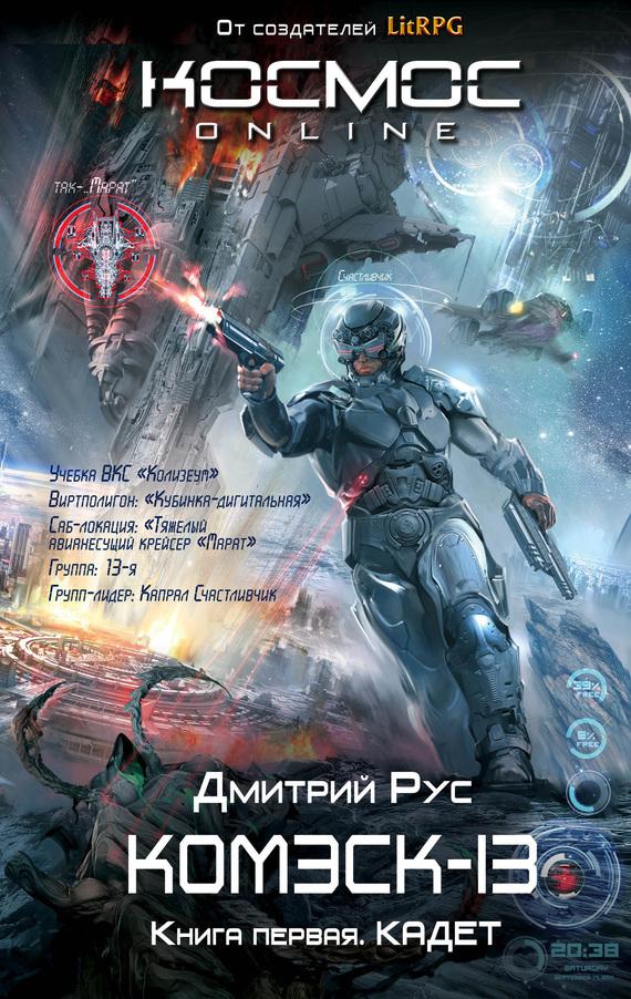 Дмитрий Рус Комэск-13. Книга 1. Кадет эксмо комэск 13 книга 1 кадет