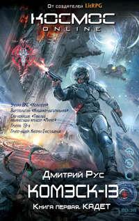 Рус, Дмитрий  - Комэск-13. Книга 1. Кадет