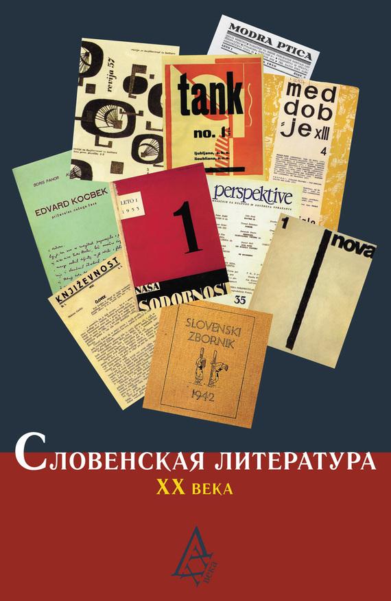 Словенская литература ХХ века от ЛитРес