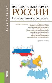 Глушкова, Вера  - Федеральные округа России. Региональная экономика